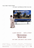 Защищая твою жизнь