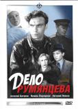 Дело Румянцева