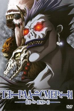 Тетрадь смерти (сериал)