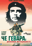 Че Гевара: Дневники мотоциклиста