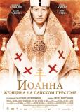 Иоанна – женщина на папском престоле
