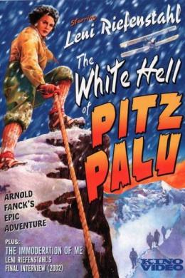 Белый ад Пиц-Палю