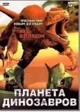 Планета динозавров (многосерийный)