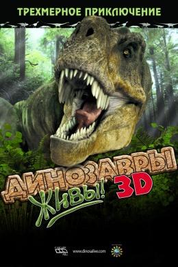 Динозавры живы!