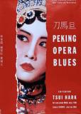 Блюз Пекинской оперы