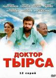 Доктор Тырса (сериал)