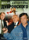 Досье детектива Дубровского (сериал)