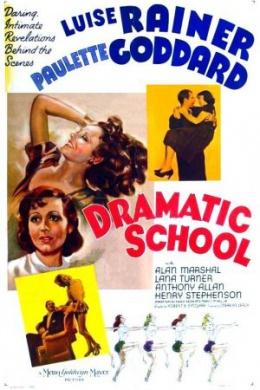 Драматическая школа