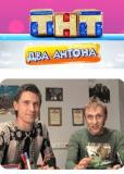 Два Антона (сериал)