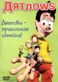 Дятлоws (сериал)