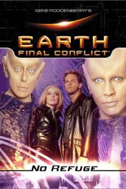 Земля: Последний конфликт (сериал)