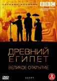 BBC: Древний Египет. Великое открытие (многосерийный)