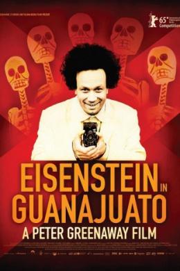 Эйзенштейн в Гуанахуато