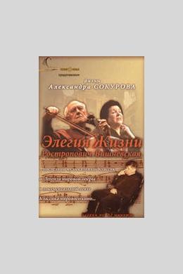 Элегия жизни: Ростропович, Вишневская
