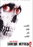 Зловещие мертвецы 2