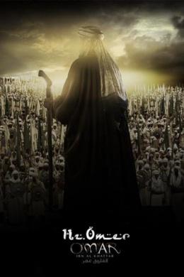 Умар ибн аль-Хаттаб (сериал)