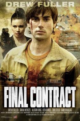 Последний контракт
