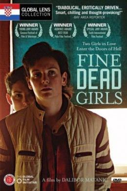Милые мёртвые девочки