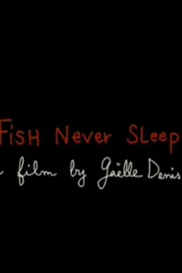 Рыбы никогда не спят