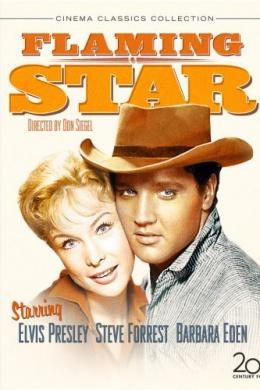 Элвис Пресли: Пламенеющая звезда
