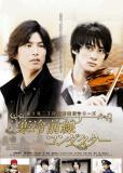 Симфонический оркестр Фудзими