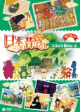 Сказки Японии (сериал)
