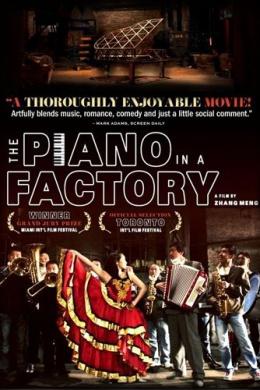 Пианино на фабрике