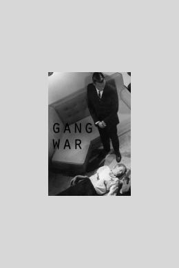 Война с гангстерами
