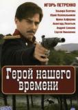 Герой нашего времени (сериал)