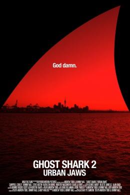 Акула-призрак 2: Городские челюсти