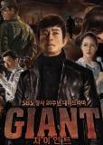 Гигант (сериал)