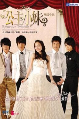 Романтичная принцесса (сериал)