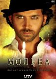 Мольба