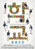 Школа 2013 (сериал)