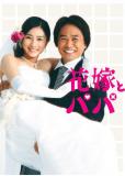 Отец невесты (сериал)
