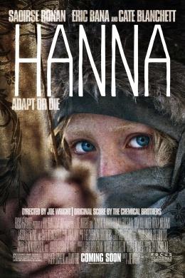 Ханна: Совершенное оружие