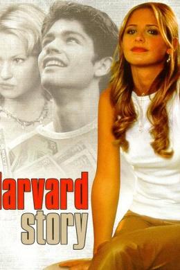 Гарвардская тусовка