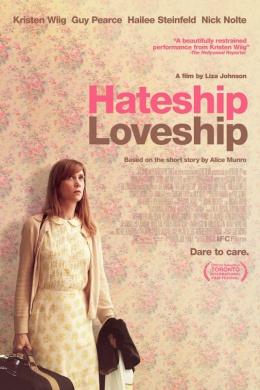 От ненависти до любви