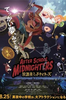 Школьные полуночники