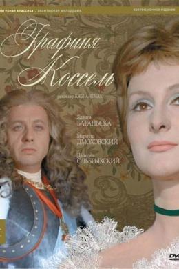 Графиня Коссель