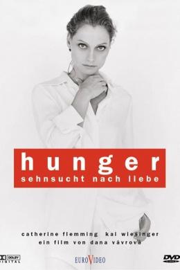 Голод – Тоска по любви