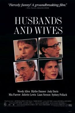Мужья и жены
