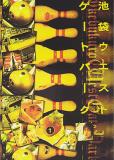 Западные ворота парка Икэбукуро (сериал)