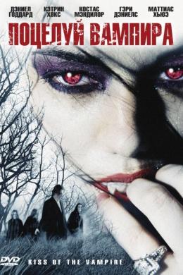 Поцелуй вампира