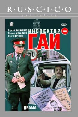 Инспектор ГАИ