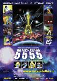 Интерстелла 5555: История секретной звездной системы