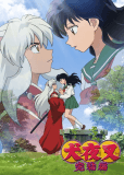 Инуяша: второй сезон (сериал)