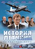 История Летчика (сериал)