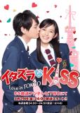 Озорной поцелуй ~Любовь в Токио~ (сериал)