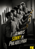 В Филадельфии всегда солнечно (сериал)